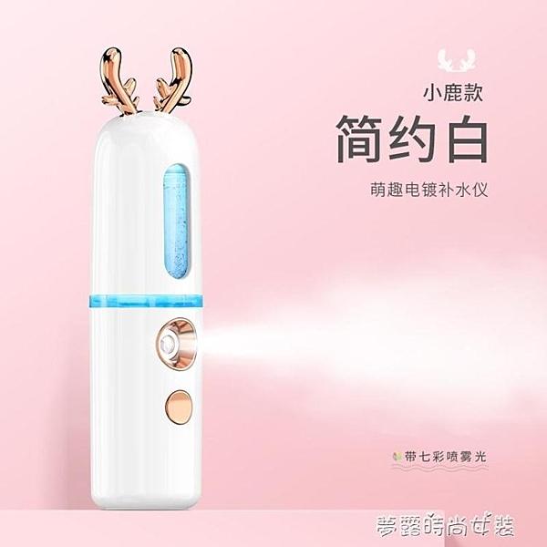 馨霖納米噴霧補水儀卡通便攜式充電加濕器臉部冷噴可愛少女蒸臉器  【快速出貨】