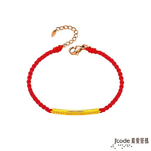 J'code真愛密碼 愛一直都在黃金編織手鍊-無鑽款