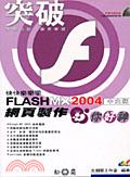 二手書博民逛書店《FLASH MX 2004網��製作��好神(附光碟)》 R2