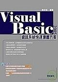 二手書博民逛書店《Visual Basic 2005資訊系統快速建置方案(附光碟