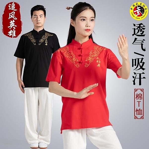 追風英雄太極T恤女男短袖文化衫純棉夏季太極服半袖武術訓練服