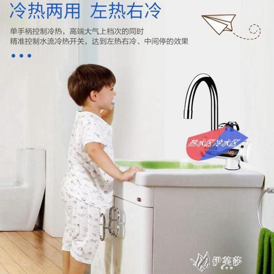 電熱水龍頭速熱即熱式加熱廚房寶快速過自來水熱電熱水器淋浴