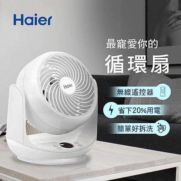 【Haier】CF092 9吋空氣循環扇
