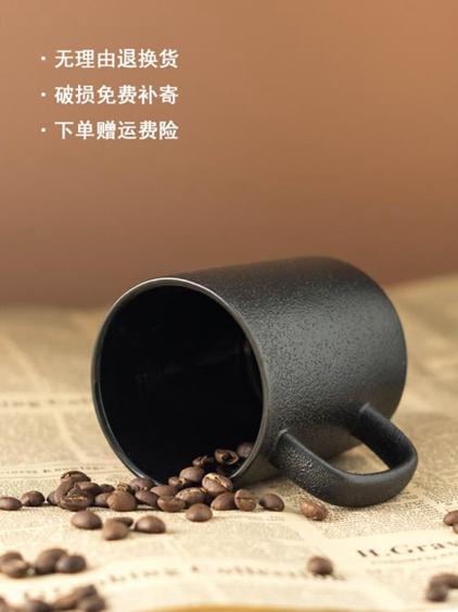 水杯 復古杯子陶瓷馬克杯北歐ins簡約帶勺黑色磨砂陶瓷咖啡杯小精致