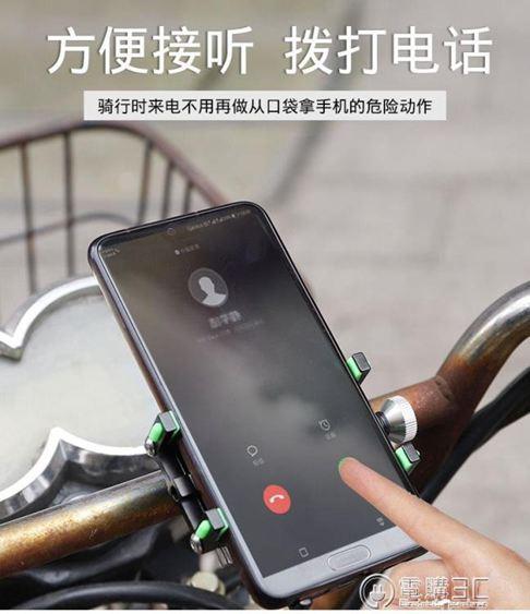 自行車手機架鋁合金電動車摩托車導航架送外賣車載電瓶車手機支架SUPER SALE樂天雙12購物節
