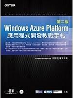 二手書博民逛書店《Windows Azure Platform應用程式開發教戰手