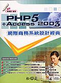 二手書博民逛書店《PHP 5 + Access 2003網際商務系統設計經典》