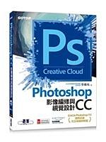 二手書博民逛書店《Photoshop CC影像編修與視覺設計(含ACA-Phot