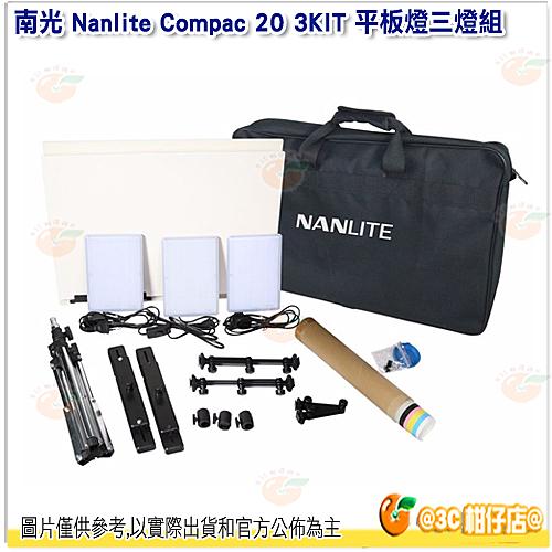 @3C 柑仔店@ 南冠 南光 Nanlite Compac 20 3KIT 平板燈三燈組 公司貨 補光燈 攝影燈 攝影棚