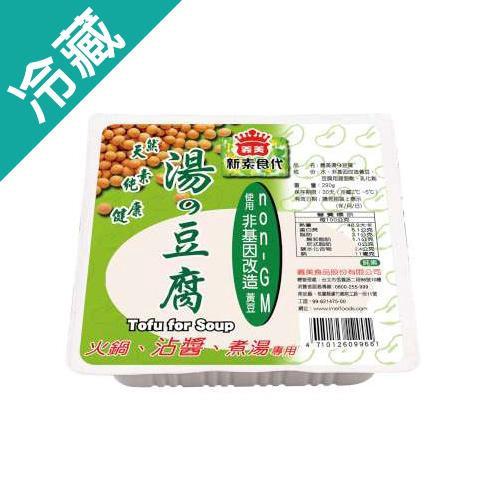 義美湯的豆腐290g【愛買冷藏】