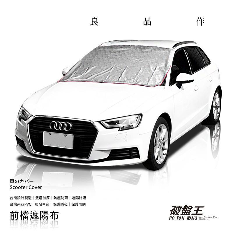 雙層擋風玻璃隔熱罩 前檔遮陽布 台灣南亞PVC 防水/防曬/抗UV/耐高溫 小型車/轎車/休旅車都適用 車窗罩 遮陽檔