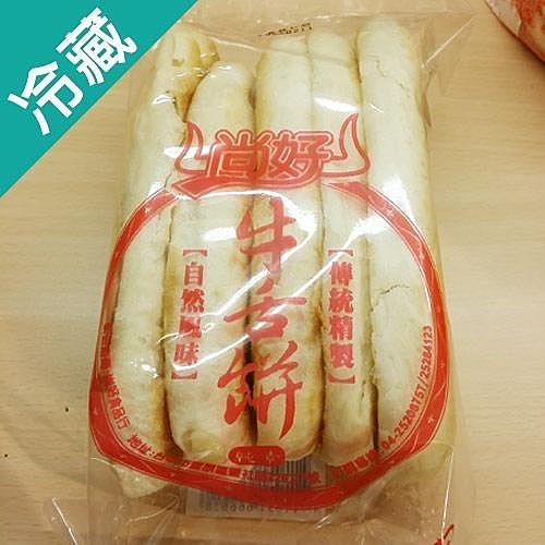 點心首選牛舌餅(250g±15%/袋)【愛買冷藏】