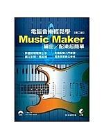 二手書博民逛書店《電腦音樂輕鬆學- Music Maker編曲/配樂超簡單(第二