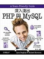 二手書博民逛書店《深入淺出 PHP 與 MySQL (Head First PH
