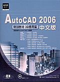 二手書博民逛書店《AutoCAD 2006中文版特訓教材--3D應用篇(CD*1