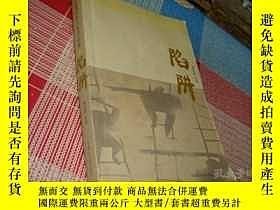 二手書博民逛書店罕見小長篇社會寫實作品集:陷阱Y12947 潘相臣 內蒙古人民出