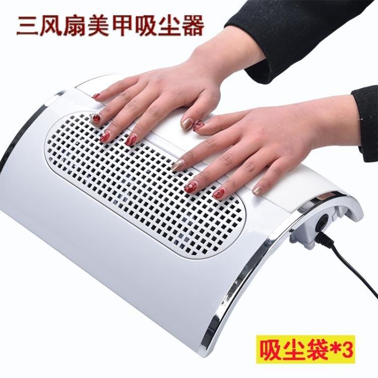 美甲機 美甲三風扇吸塵器指甲吸塵機日式指甲粉塵機靜音40W大功率二合一 卡洛琳精品 年會尾牙禮物