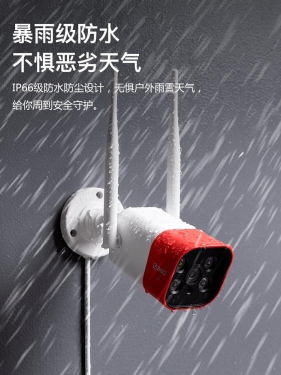 攝像頭 360無線攝像頭家用器手機遠程wifi網絡室外防水高清夜視套裝 AW卡洛琳精品 領券下定更優惠