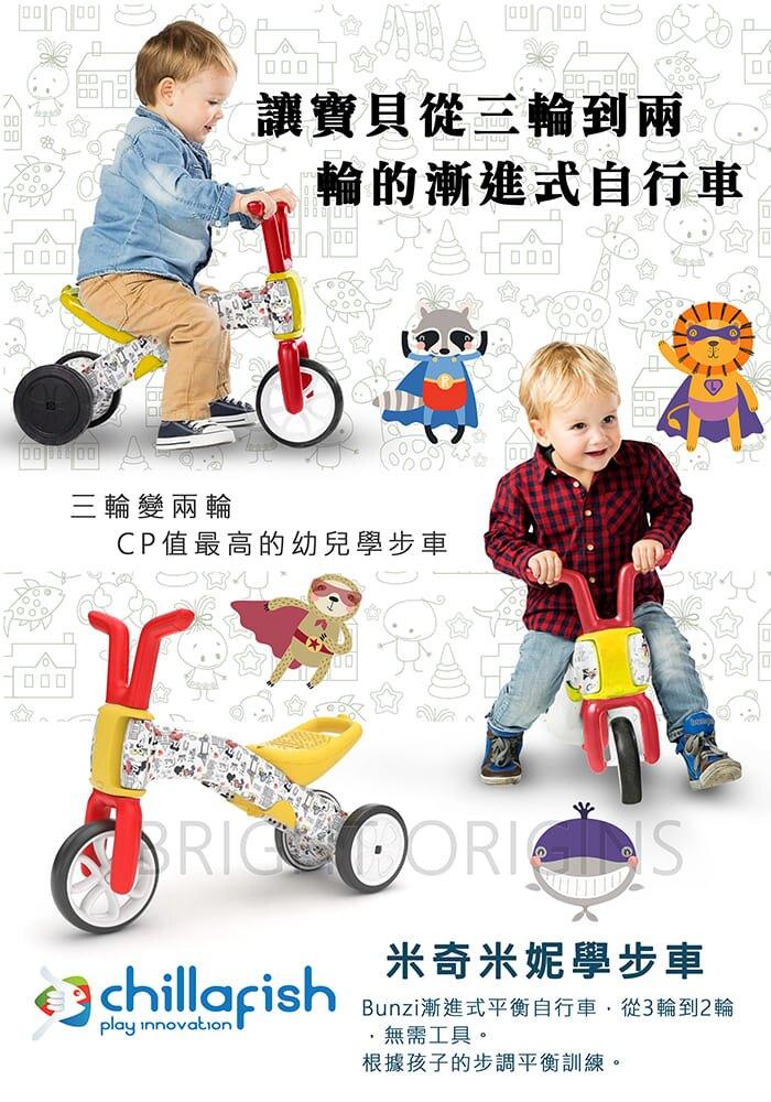 比利時【Chillafish】米奇米妮二合一學步平衡車 / 滑步車