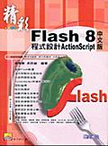 二手書博民逛書店《精彩Flash 8中文版程式設計ActionScript》 R