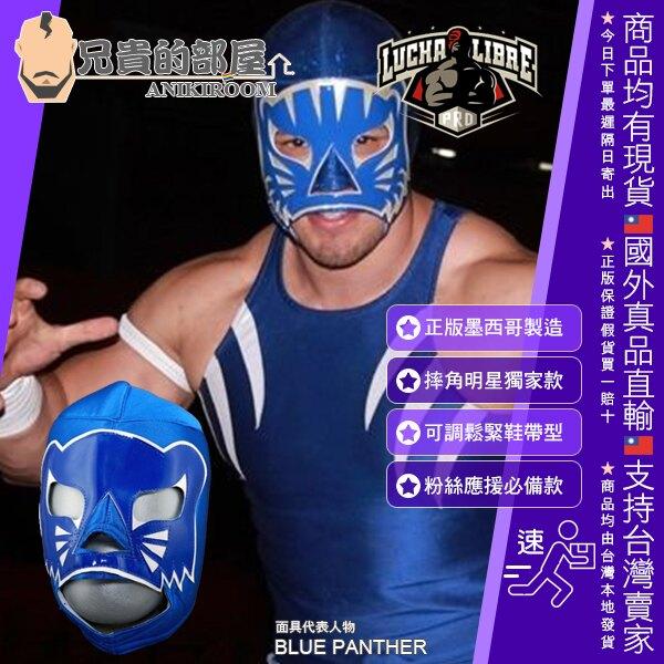 【業餘版】墨西哥摔角 Lucha Libre 摔角明星 Blue Panther 傳奇面具選手 專屬摔角面具 LUCHA UNDERGROUND Mexican Wrestling Toy Mask