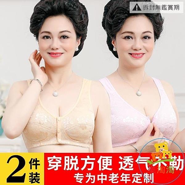 【2件裝】無鋼圈前扣媽媽內衣背心式純棉中老年人內衣全罩杯聚攏 樂淘淘