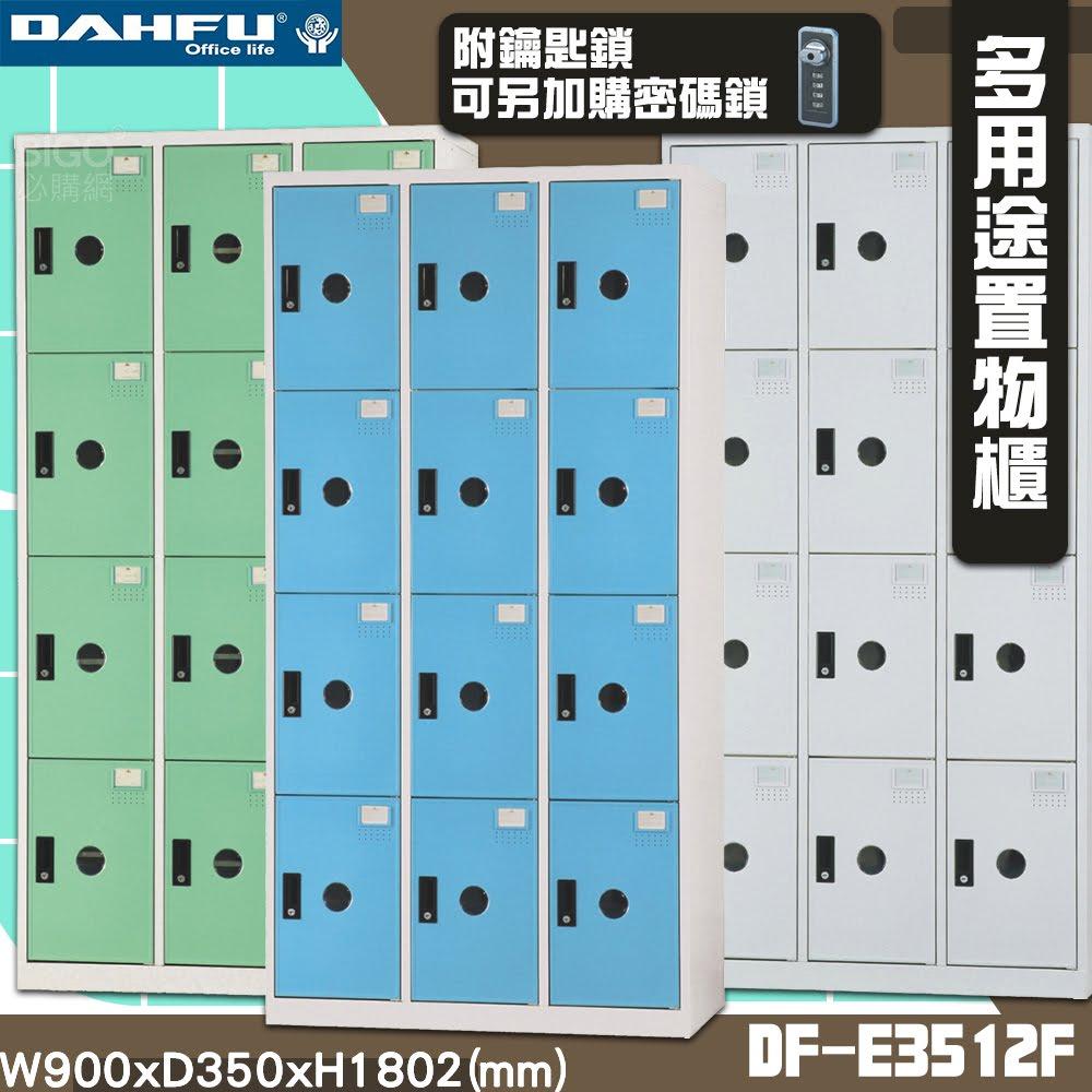 MIT製~大富 DF-E3512F多用途收納櫃 附鑰匙鎖(可換購密碼鎖) 衣櫃 員工櫃 收納櫃 置物櫃 商辦 公司 櫃子