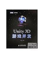 二手書博民逛書店《Unity 3D遊戲開發(國內第一本本版unity 3d圖書