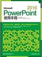 二手書博民逛書店《Microsoft PowerPoint 2016 使用手冊》