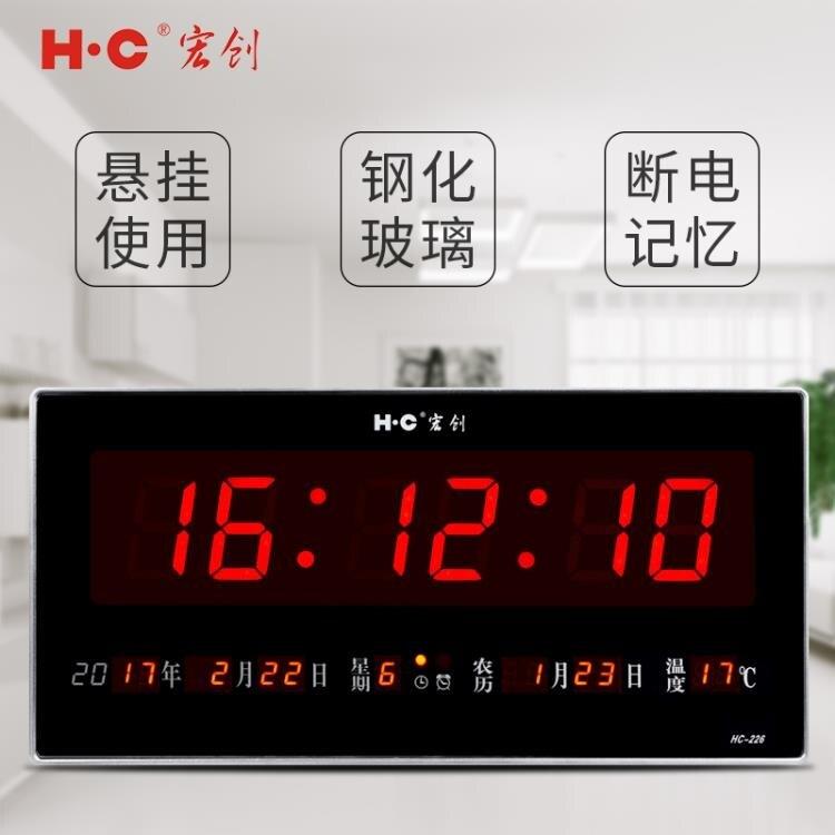 掛鐘 宏創數碼萬年歷電子鐘錶掛鐘客廳靜音電子鐘錶時鐘掛墻掛鐘掛錶 卡洛琳精品 領券下定更優惠