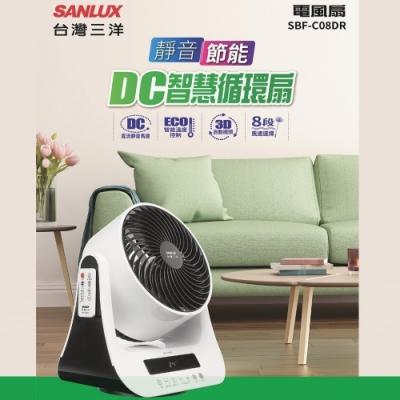 SANLUX台灣三洋 8吋 8段速微電腦遙控ECO溫控DC直流循環扇 SBF-C08DR