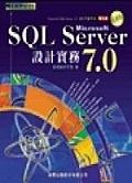 二手書博民逛書店《SQL SERVER 7.0設計實務(2000年最新版附光碟)