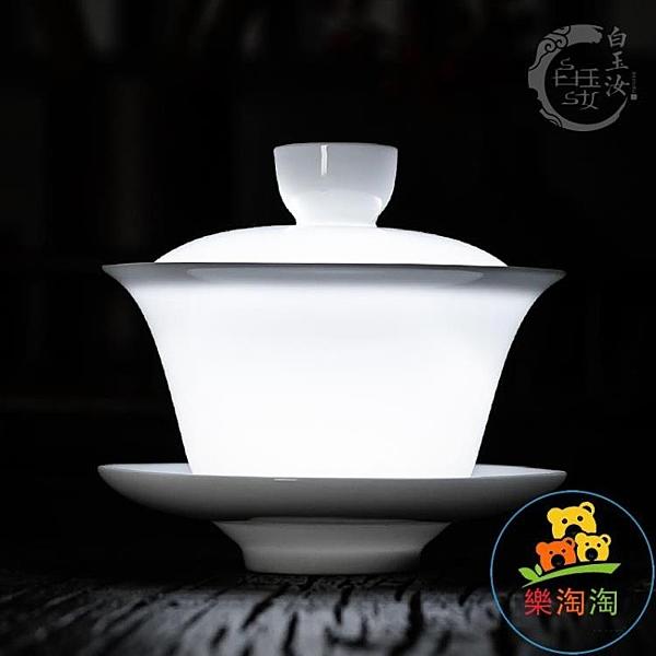 茶具蓋碗白玉汝 羊脂白瓷三才杯單個薄胎陶瓷茶碗功夫【樂淘淘】