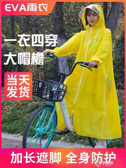 雨衣長款全身電瓶車電動車自行車雨披透明防護單人男女學生徒步SUPER SALE樂天雙12購物節
