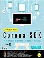 二手書博民逛書店《10天做好APP【實作進化版】:Corona SDK跨平臺遊戲