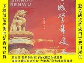 二手書博民逛書店罕見和諧城管年度人物:2012Y242730 羅亞蒙主編 中國城
