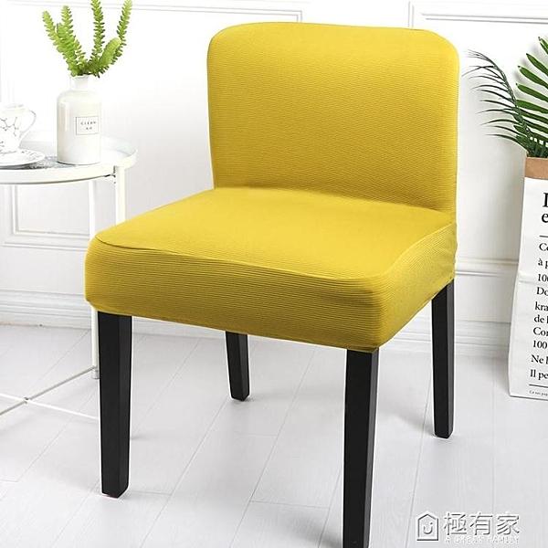 全包純色矮背椅套北歐餐廳家用連體凳套彈力加厚定做歺桌餐椅套 全館鉅惠
