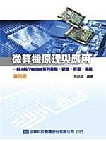 二手書博民逛書店《微算機原理與應用-80x86/pentium系列軟體、硬體、介