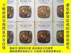 二手書博民逛書店中國曆代名著全譯叢書《資治通鑑全譯》【2·4·5·7·12·13