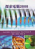 二手書博民逛書店《探索電腦 2008 (Shelly, Cashman & Ve