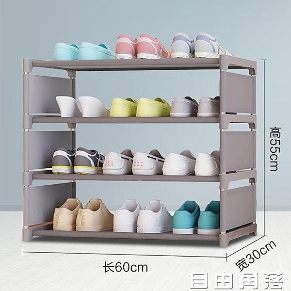 宿舍鞋架簡易組裝多功能家用家里人多層防塵門口鞋櫃省空間經濟型 自由角落