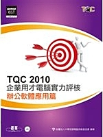 二手書博民逛書店《TQC 2010企業用才電腦實力評核:辦公軟體應用篇(附光碟)