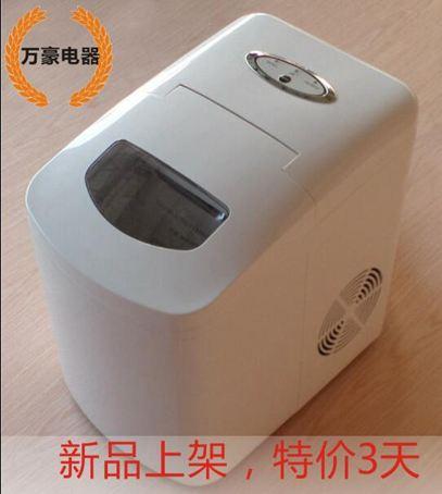 110V-臺灣定製家用製冰器小型商用冰塊機子彈頭製冰機 創意家居生活館SUPER 全館特惠9折