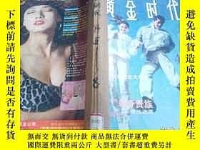 二手書博民逛書店黃金時代罕見1994年5-8期 四期合訂本Y155713