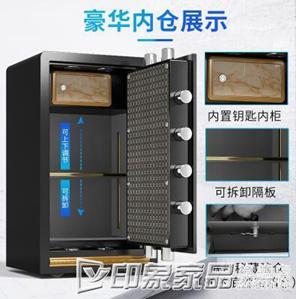 機械保險櫃家用小型60cm老式手動辦公室文件防盜家庭全鋼80保險箱