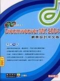 二手書博民逛書店《突破DREAMWEAVER MX 2004網頁設計中文版》 R