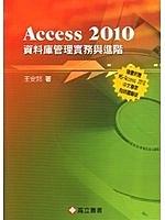 二手書博民逛書店《Access 2010 資料庫管理實務與進階(隨書附光碟片)》