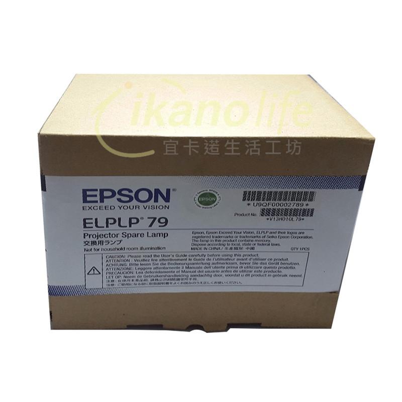 epson-原廠原封包廠投影機燈泡elplp79/ 適用機型eb-570eb-575w