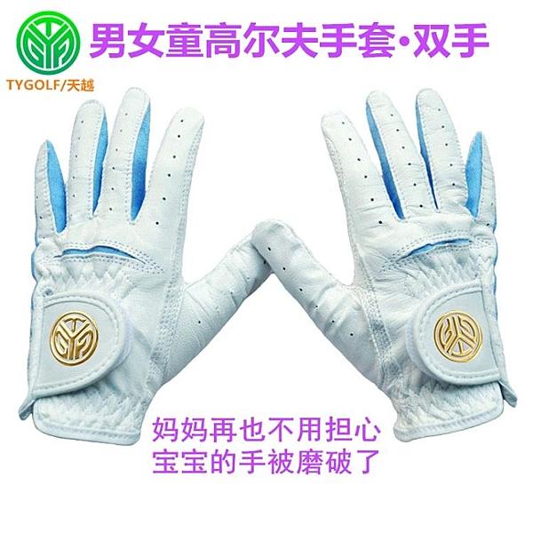兒童高爾夫手套 男女童小羊皮雙手高爾夫球手套 真皮透氣耐磨