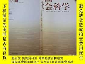 二手書博民逛書店中國社會科學罕見2007年5Y222365 出版2007